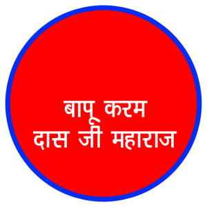 Bapu Karam Das Ji Maharaj