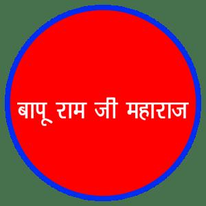Bapu Ram Ji Maharaj