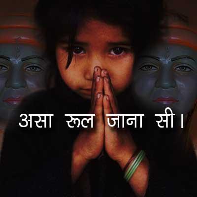 Asaa Rul Jaana Si
