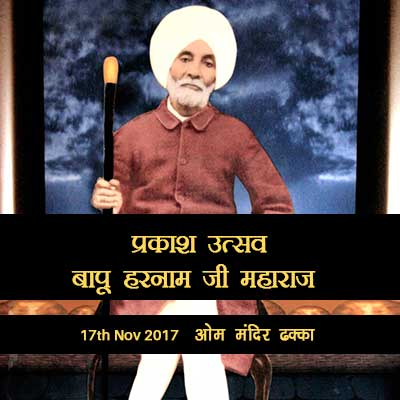 Prakash-Utsav-of-Bapu-Harnam-Ji-Maharaj
