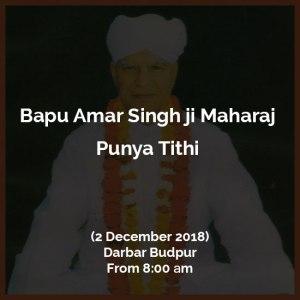 Bapu Amar Singh ji Maharaj Punya Tithi