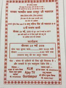 Darbar Durangla -13th Salana Barsi Bapu Mahendar Singh Ji Maharaj (24 may 2018)