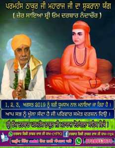 Paramhans Thakur Jee Maharaj Da Shukrana Yagya (1,2,3 August)