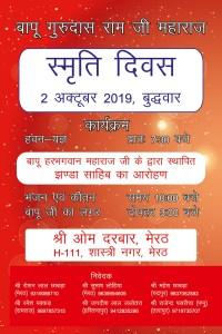 Bapu Gurudas Ram Ji Maharaj Smriti Divas (2 Oct 2019)
