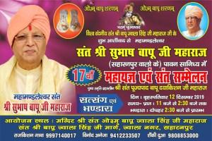 17 Va Mahayagya and Sant Sammelan Darbar Saharanpur (12 Dec 2019)