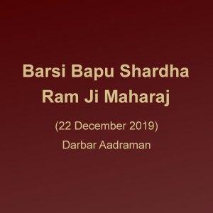 Barsi Bapu Shardha Ram Ji Maharaj (22 December 2019)