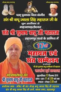 Punya Smriti Brahmleen Shri Sant Pujyapad Bapu Dayakishan Ji Maharaj