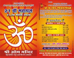21 Va Mahayagya | Bapu Bhanu Dutt Ji Maharaj Punya Smriti | 27, 28 Feb 2020