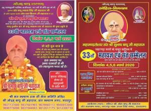 33 Va Mahayagya & Sant Sammelan Subhash Bapu Ji Maharaj (4, 5, 6 March 2020)