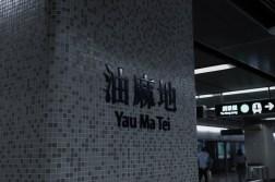 Yau Ma Tei Station. Credit: Ellen Han