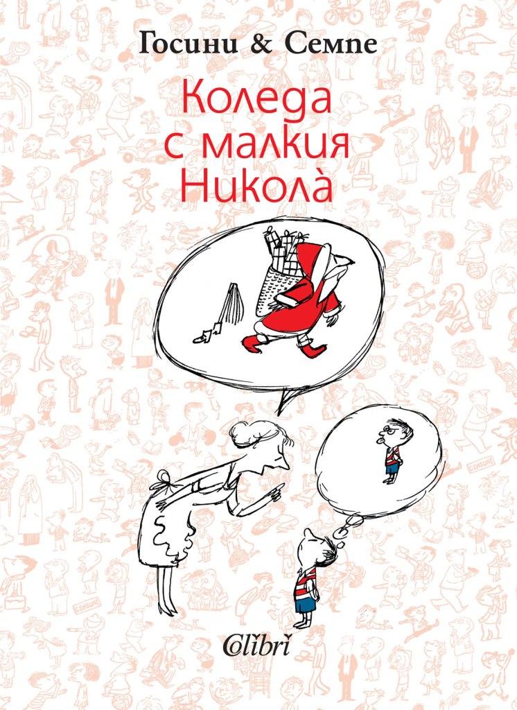 Book Cover: Коледа с малкия Николà
