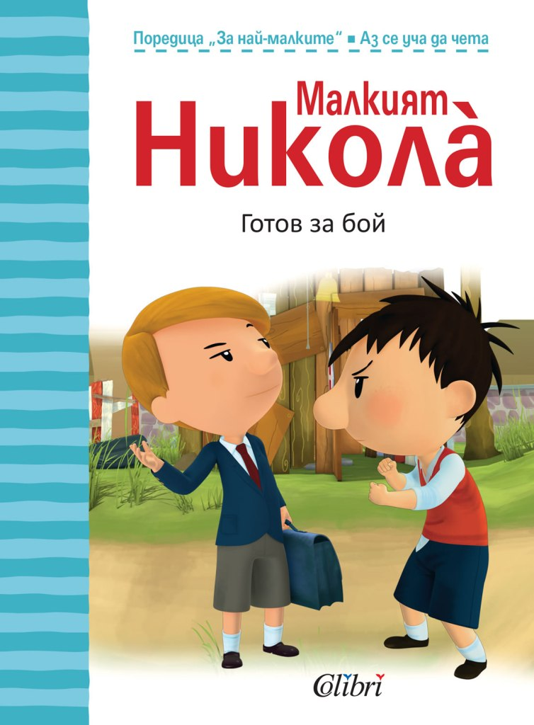 Book Cover: Готов за бой
