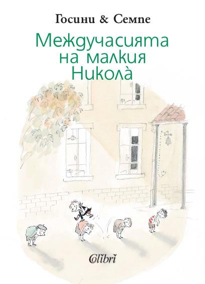 Book Cover: Междучасията на малкия Никола̀