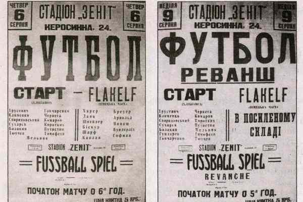 Матч смерти 1942, афиша