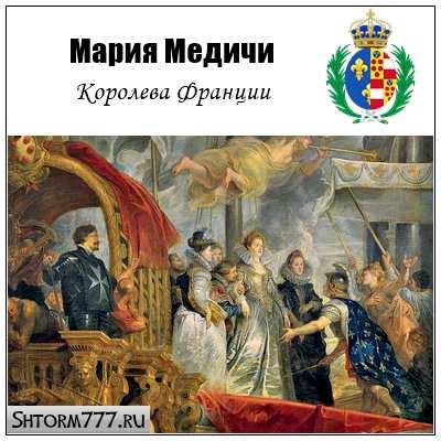 Мария Медичи.<div class=' class='alignleft size-full wp-image-16888