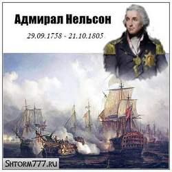 Горацио Нельсон