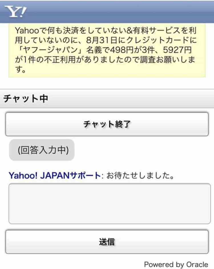 Yahoo問い合わせチャット