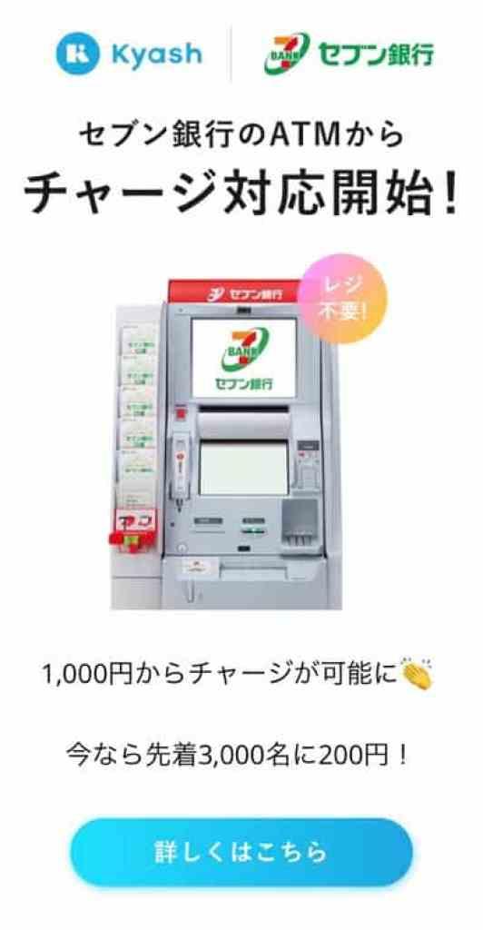 Kyash セブン銀行