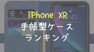 iPhone XR用おすすめ手帳型ケース