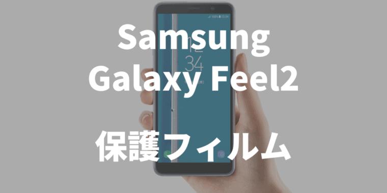 Samsung Galaxy Feel2 保護フィルム