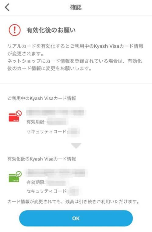 KYASH再発行リアルカード有効化