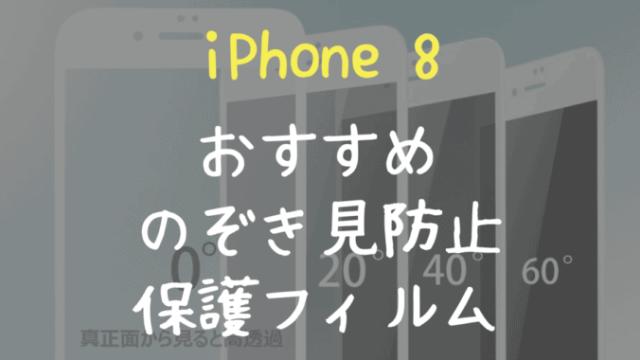 iPhone8 のぞき見防止 保護フィルム