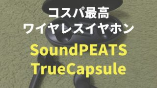 SoundPEATS TrueCapsule