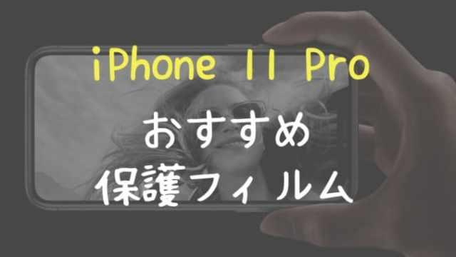 iPhone 11 Pro おすすめ 保護フィルム