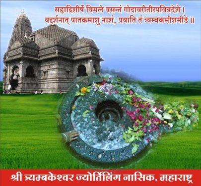 10.trimbakeshwar jyotirlinga