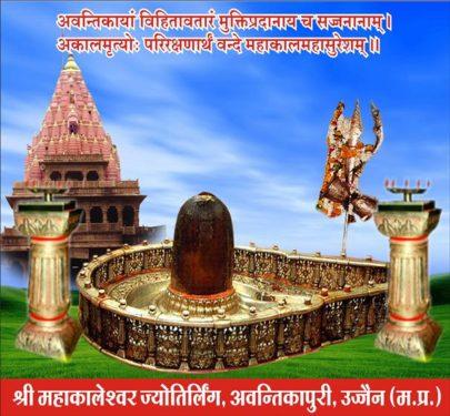 3.Mahakaleshwar Jyotirlinga
