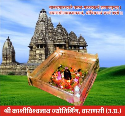 9.Kashi Vishwanath Jyotirlinga