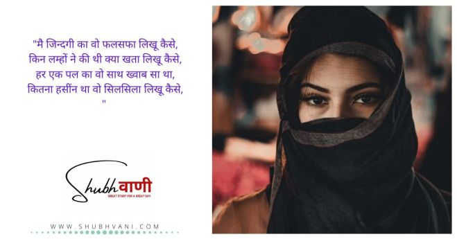 Love poems in Hindi Shubhvani