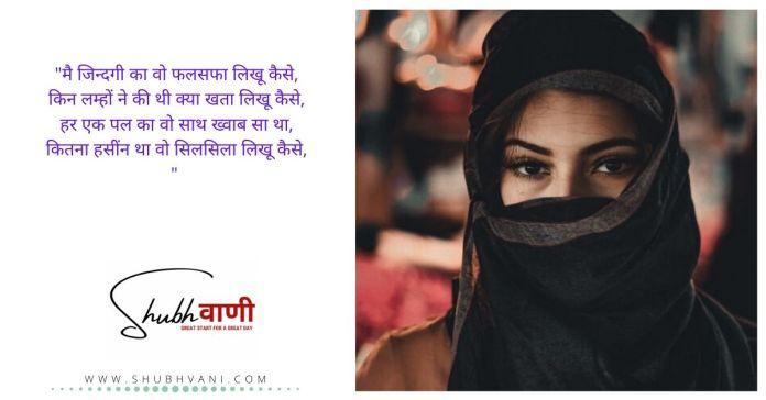 Love poems in Hindi Shubhvani