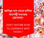 আইয়ুব খান থেকে হাসিনা – বামপন্থী সখ্যতার স্রোতধারা !  অপু সারোয়ার