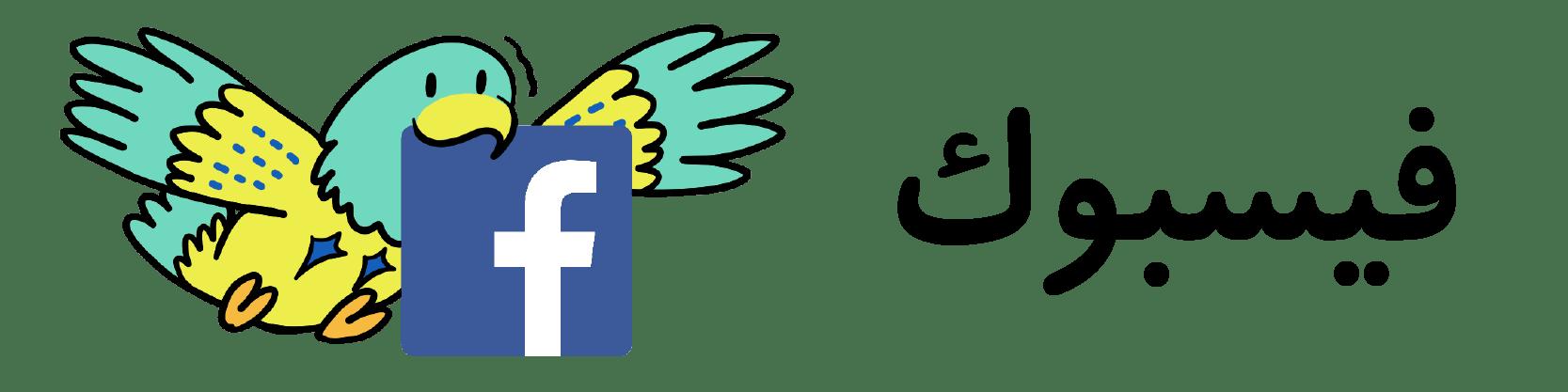 學阿語臉書連結