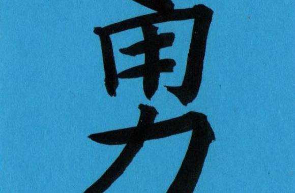 Chinese calligraphy courage bravery