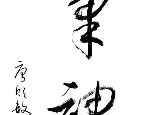 brush master chinese calligraphy