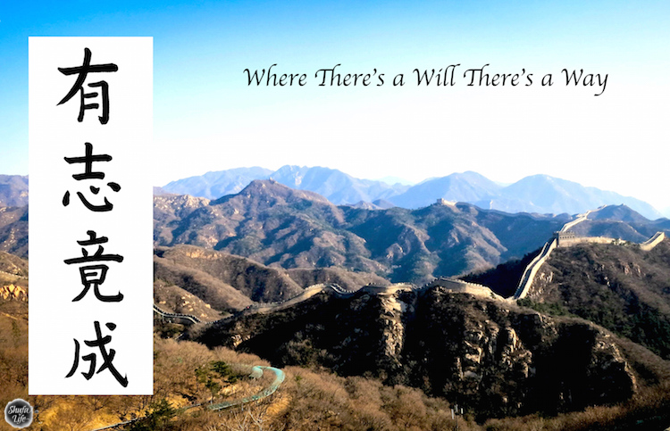 where there's a will there's a way -chinese