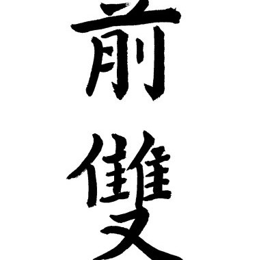 two birds one stone in calligraphy 一箭双雕