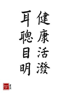 healthy smart chinese calligraphy