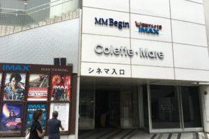 横浜ブルク13 場所 駅近く 子連れ 電車/横浜駅周辺の映画館!子供と楽しめる