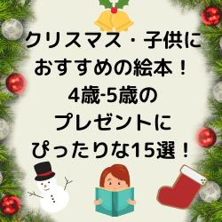 クリスマス・子供におすすめの絵本「4歳‐5歳」プレゼントにぴったりな15選!