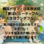 韓国ドラマ・日本放送 愛はビューティフル人生はワンダフル 第29話 32話 あらすじ ネタバレ