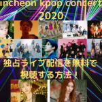 incheonkpopconcert2020」仁川・コンサート!独占ライブ配信を無料で視聴する方法