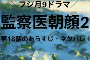 「監察医朝顔2・ドラマ」第18話のあらすじ・ネタバレ!おおじいじとの別れ・平の症状は?凶悪犯登場!