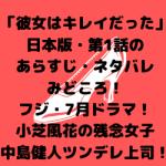 「彼女はキレイだった」日本版・第1話のあらすじ・ネタバレ!フジ・7月ドラマ・小芝風花の残念女子と中島健人のツンデレ上司