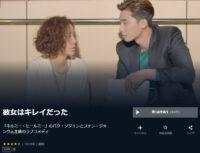 「彼女はキレイだった」日本版・第2話のあらすじ・ネタバレみどころ!フジ・7月ドラマ・梨沙が愛と思い込む宗介に愛は・・
