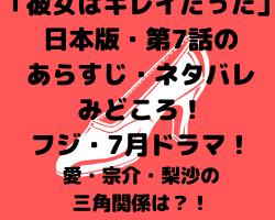 「彼女はキレイだった」日本版・第7話のあらすじ・ネタバレ!フジ・7月ドラマ!愛・宗介・梨沙の三角関係は?!