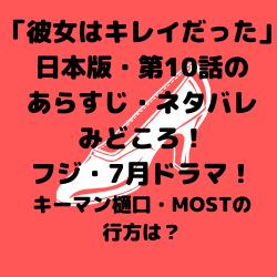 「彼女はキレイだった」日本版・第10話(最終話)のあらすじ・ネタバレ!フジ・7月ドラマ!キーマン樋口・MOSTの行方は?
