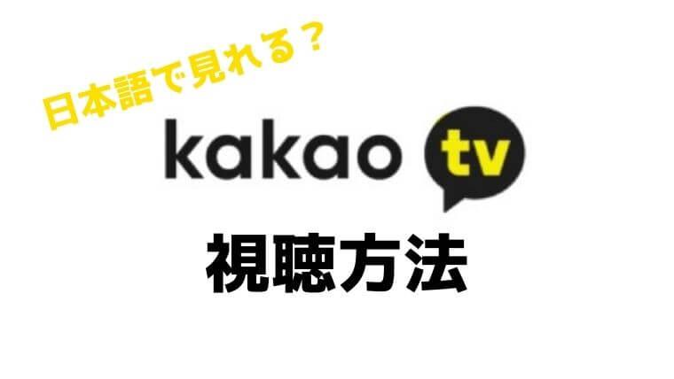 kakaoTV(カカオTV)の視聴方法!日本語字幕で見れる?見れない?